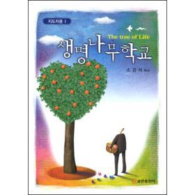 생명나무학교 - 지도자용 1