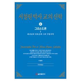 서철원 박사 교의신학 Ⅳ