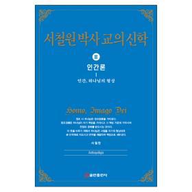 서철원 박사 교의신학 Ⅲ