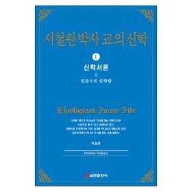 서철원 박사 교의신학 Ⅰ