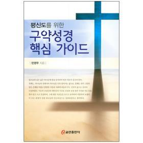 구약성경 핵심 가이드 (평신도를 위한)