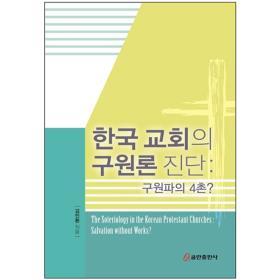 한국 교회의 구원론 진단: 구원파의 4촌?