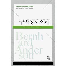 구약성서이해(제4개정판) - 버나드 W. 앤더슨 (양장)