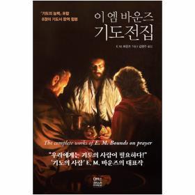 이엠바운즈 기도전집(1-2합본)