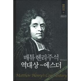 매튜 헨리주석(역대상~에스더) - 매튜헨리주석전집07