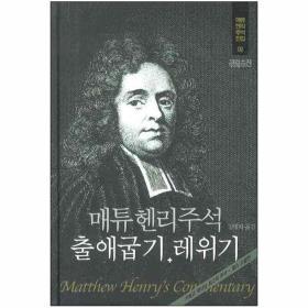 매튜 헨리주석(출애굽기,레위기) - 매튜헨리주석전집02