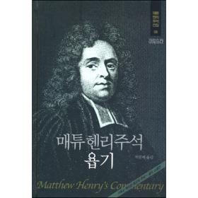 매튜 헨리주석 (욥기) - 매튜헨리주석전집08