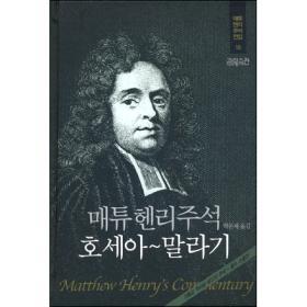 매튜 헨리주석(호세아~말라기) - 매튜헨리주석전집15