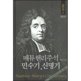 매튜 헨리주석(민수기,신명기) - 매튜헨리주석전집03