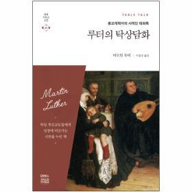 루터의 탁상담화 (종교개혁자의 사적인 대화록)
