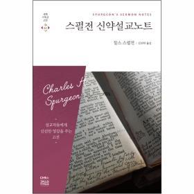 스펄전 신약설교노트 (세계기독교고전 63)