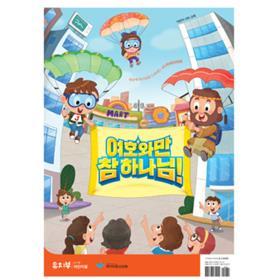 2019 파이디온 여름성경학교 - 여호와만 참하나님 (유치부) - 어린이용