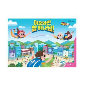 2019 파이디온 여름성경학교 - 여호와만 참하나님 (유년부) - 어린이용