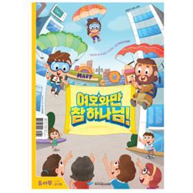 2019 파이디온 여름성경학교 - 여호와만 참하나님 (유아부) - 교사용