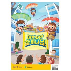 2019 파이디온 여름성경학교 - 여호와만 참하나님 (유아부) - 어린이용