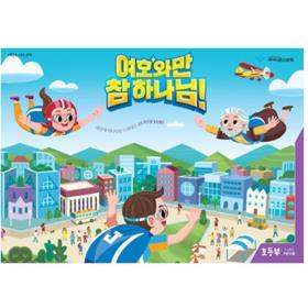 2019 파이디온 여름성경학교 - 여호와만 참하나님 (초등부) - 어린이용