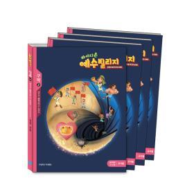예수빌리지 (구약2) - 유치부 교사용 (48-72개월) 민수기-열왕기상11, 시가서