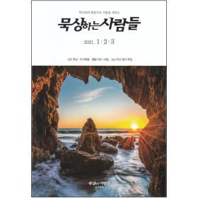 묵상하는 사람들 9/10월호