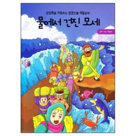 물에서 건진 모세(상상력을 키워주는 성경인물 색칠공부)