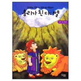 총리가된 다니엘(상상력을 키워주는 성경인물 색칠공부)