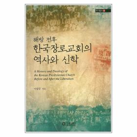 해방 전후 한국장로교회의 역사와 신학