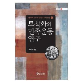 토착화와 민족운동 연구 (이덕주 교수의 한국교회사 논문1)