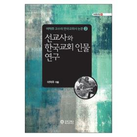 선교사와 한국교회 인물 연구 (이덕주 교수의 한국교회사 논문2)