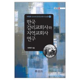 한국 감리교회사와 지역교회사 연구 (이덕주 교수의 한국교회사 논문3)
