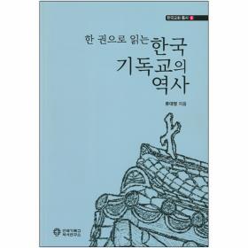 한 권으로 읽는 한국기독교의 역사