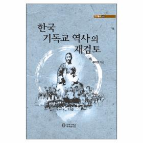 한국 기독교 역사의 재검토