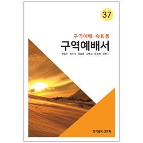 구역예배서 37 (구역예배. 속회용)