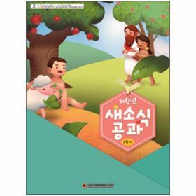새소식공과 - 저학년 학생 (2019-2학기)