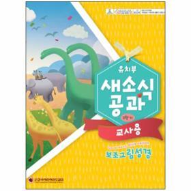 새소식공과 - 유치부 보조그림성경 (2019-2학기)