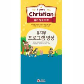 2019 여름성경학교 (새소식) - 유치부 프로그램 (USB)