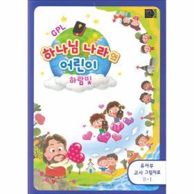 18-1 유아교사 그림자료 (GPL) : 하나님나라의 어린이 하람빛