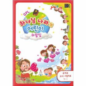 18-1 유치교사 그림자료 (GPL) : 하나님나라의 어린이 하람빛