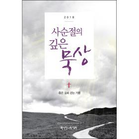 2018 사순절의 깊은 묵상 (좁은길로걷는기쁨)