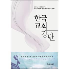 한국 교회 강단 - 목회와 설교자료 (2019년) + 2019 CALENDAR