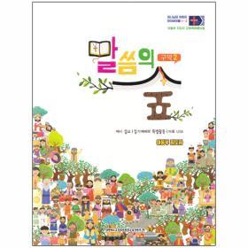 19-2 아동부 지도자용 (USB카드내장) (GPL) : 말씀의 숲