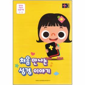 19-2 영아어린이 만들기책 (GPL) : 처음만나는 성경이야기