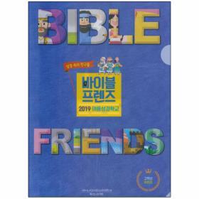 2019 여름성경학교 (통합) : 바이블 프렌즈 - 고학년 어린이
