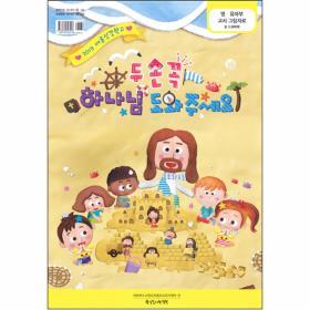 2019 여름성경학교 (통합) : 두손꼭 하나님 도와주세요 - 영유아부 교사 그림자료