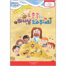 2019 여름성경학교 (통합) : 두손꼭 하나님 도와주세요 - 유치부 교사 그림자료