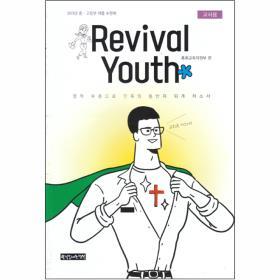 2019 여름성경학교 (통합) : Revival Youth - 중고등부 교사