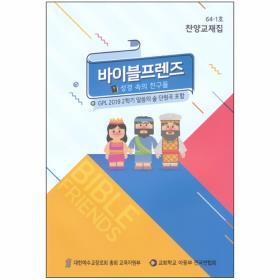 2019 여름성경학교 (통합) : 바이블 프렌즈 - 찬양교재집