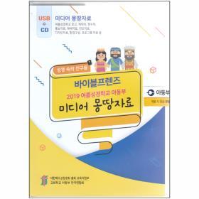 2019 여름성경학교 (통합) : 바이블 프렌즈 - 프로그램 몽땅자료 USB + CD (반품불가)