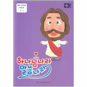 20-1 유아유치 지도자용 (USB카드내장) (GPL플러스)  : 하나님나라 말씀나라
