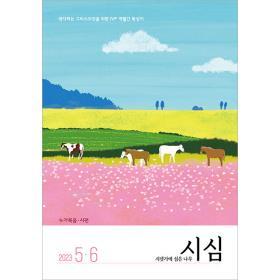 시냇가에 심은 나무 (2018년 7/8월호) - 격월간