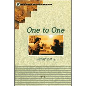 원투원 ONE TO ONE - IVP 기초 성경공부 시리즈
