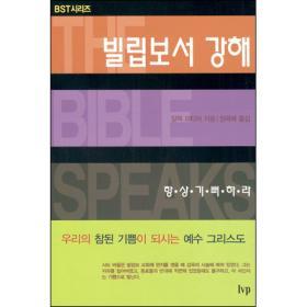 빌립보서 강해 : 항상 기뻐하라 - BST 시리즈